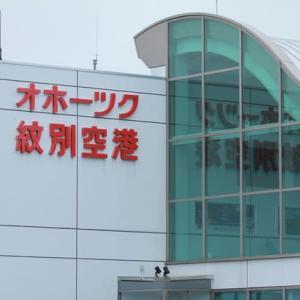 北海道紹介オホーツク紋別空港
