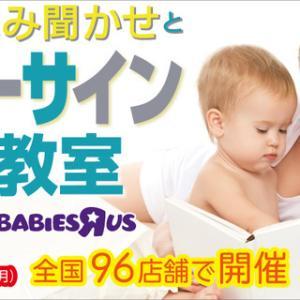 【ベビーサイン体験教室】明日はトイザらス藤井寺店に遊びにきませんか?