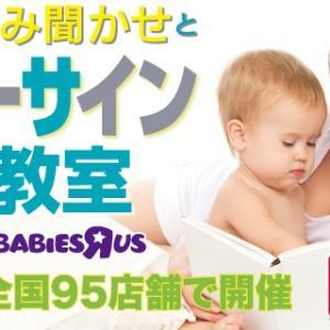 【ベビーサイン体験会】夏の体験会が始まります。全国のベビーザらスへ集まれ~!!