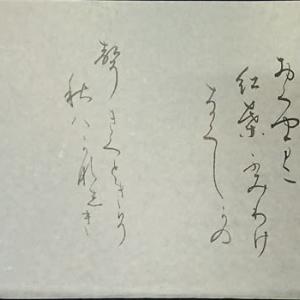 百人一首 秋の歌(二)