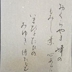 百人一首 秋の歌(七)