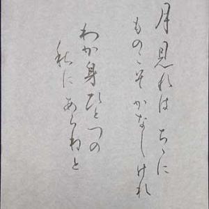 百人一首 秋の歌(八)