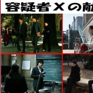 「マチネの終わりに」に納得いかない私は「容疑者Xの献身」を又観ました