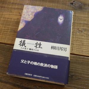 7日間ブックチャレンジ~6日目~『犠牲』