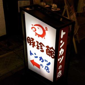 新宿でとんかつを腹一杯食べるならここ!