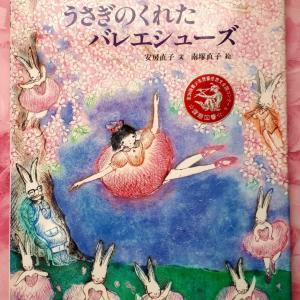 安房直子の春のファンタジー絵本②うさぎのくれたバレエシューズ