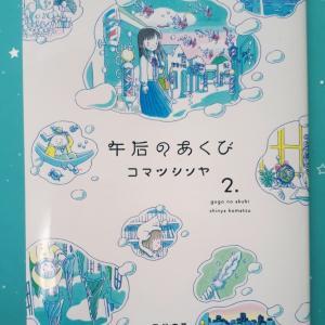 午后のあくび2☆かわいいコマツシンヤさんの本続編出ました!