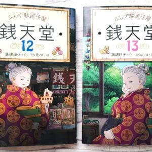 ふしぎ駄菓子屋銭天堂新刊☆とアニメ化・映画化のお知らせ