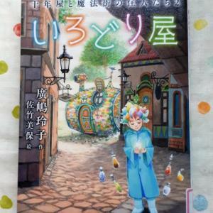 いろどり屋☆「いろどり」の魔法使いの本