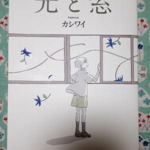 安房直子の童話まさかの漫画化!☆カシワイさんの漫画