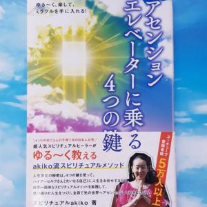 ゆる~く楽してミラクルを手に入れる!☆インドのakikoさんの新刊