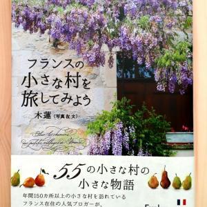 フランスの55の小さな村を紹介した本☆木蓮さんの新刊