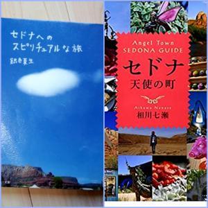 銀色夏生さんと相川七瀬さんのセドナへのスピリチュアルな旅