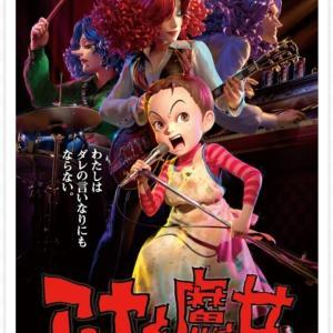 ジブリ最新作「アーヤと魔女」PV公開