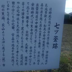 9月22日 播磨国風土記を訪ねて 本番前の下見3(加古川ウォーキング協会)