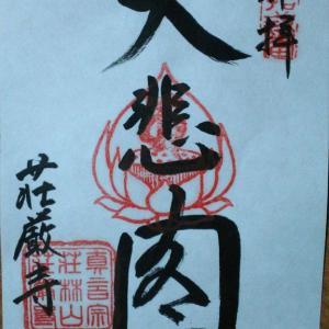 官兵衛の里(西脇市)10(御朱印&まとめ「)