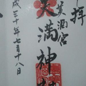 姫路市 寺社巡り29(御朱印)