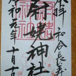 高砂神社 秋祭り(海上渡御)26(御朱印「高砂神社」「尉姥神社」)