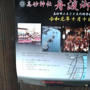 高砂神社 秋祭り(海上渡御)27(まとめ)