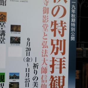 古き都を偲ぶ 「そうだ 京都、歩こう。」2