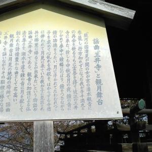 三井寺(滋賀県)へ23