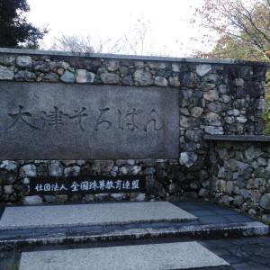 三井寺(滋賀県)へ26