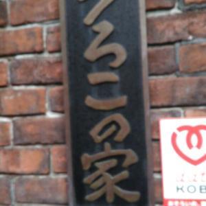 神戸へ(神戸街めぐり1dayクーポンを使って)3