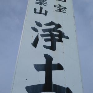 播磨の国宝御朱印巡りバスツアー9