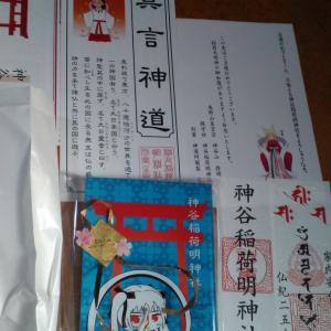 プレ企画 当たりましたぁーー!!・・神谷稲荷明神社