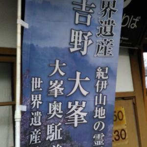 金峯山寺(奈良県)へ29(まとめ「吉野山」「金峯神社」「西行庵」「苔清水」)