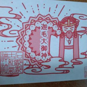 御朱印&御朱印帳 郵送していただきました・・石都々古和氣神社(福島県)