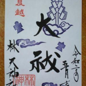 御朱印 郵送していただきました・・林天神社(滋賀県)