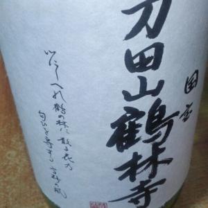 「鶴林寺」のお酒