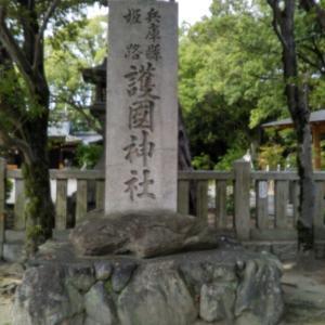 兵庫縣姫路護國神社へ3