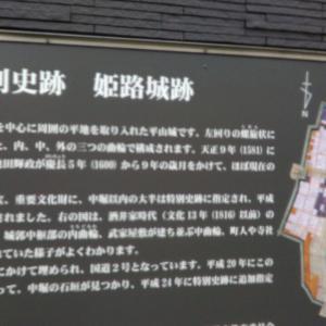 姫路方面寺社巡り