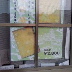 高砂&姫路神社巡り6