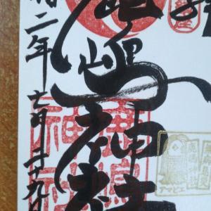 高砂&姫路神社巡り8(御朱印「鹿嶋神社」「水尾神社」「千姫天満宮」「兵庫縣姫路護國神社」)