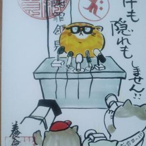御朱印 郵送していただきました・・養命寺(岡山県)