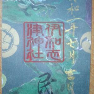 兵庫スサノオ四社巡り・・郵送していただきました(伊和志津神社)