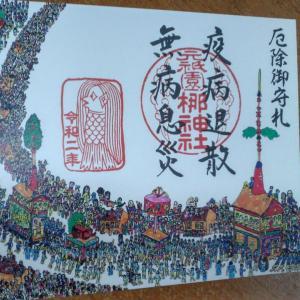 御朱印 郵送していただきました・・梛神社(京都府)