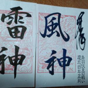 御朱印 郵送していただきました・・長円寺(京都府)