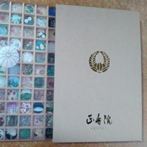 御朱印帳&御朱印 郵送していただきました・・正寿院(京都府)