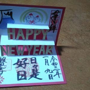 寄付金御朱印 郵送して頂きました・・報恩寺(愛知県)