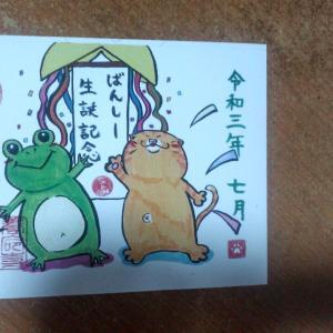 御朱印 郵送して頂きました・・養命寺(岡山県)