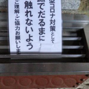 蓮鑑賞&高砂寺社巡り16・・米田大師寺&地徳鹿嶋神社3