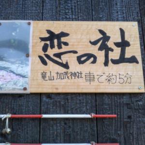 蓮鑑賞&高砂寺社巡り17・・生石神社