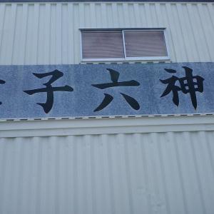 兵庫スサノヲ四社詣&明石市寺社巡り5・・「舞子六神社」