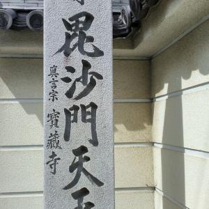 兵庫スサノヲ四社詣&明石市寺社巡り8・・宝蔵寺