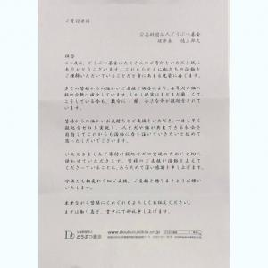 御朱印 郵送していただきました・・専念寺4(大阪府)