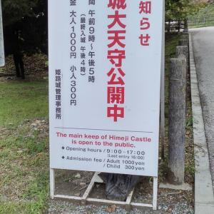 姫路城&付近寺社巡り2・・姫路城2